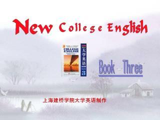 上海建桥学院大学英语制作