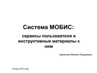 Система МОБИС: