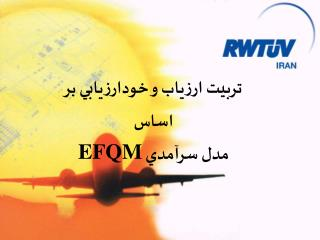 تربيت ارزياب و خودارزيابي بر اساس  مدل سرآمدي  EFQM