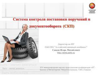 Система контроля постановки поручений и документооборота (СКП)