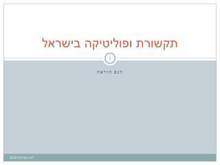 תקשורת ופוליטיקה בישראל