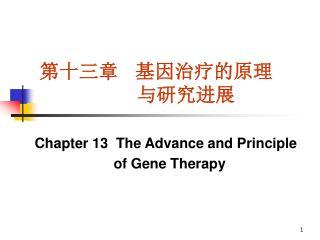 第十三章   基因治疗的原理                  与研究进展