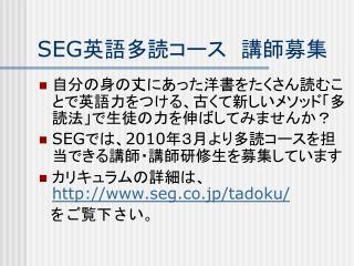 SEG 英語多読コース 講師募集