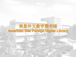美星外文数字图书馆 American Star Foreign Digital Library