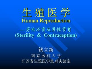 生 殖 医 学 Human Reproduction