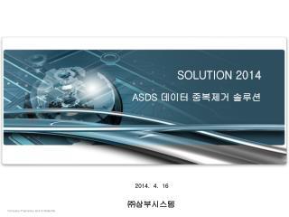 SOLUTION 2014 ASDS  데이터 중복제거 솔루션