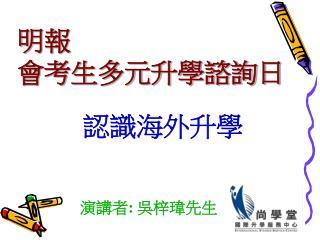 演講者: 吳梓瑋先生