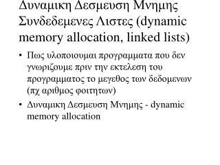 Δυναμικη Δεσμευση Μνημης Συνδεδεμενες Λιστες ( dynamic memory allocation, linked lists)