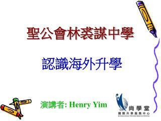 演講者:  Henry Yim