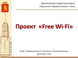 Проект  « Free Wi-Fi»