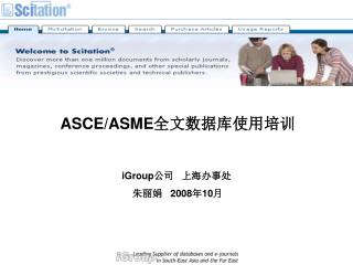 ASCE/ASME 全文数据库使用培训