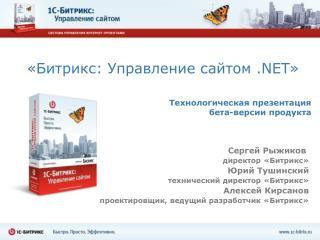 «Битрикс: Управление сайтом  .NET »