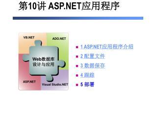 第 10 讲  ASP.NET 应用程序