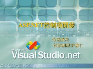 ASP.NET ?????