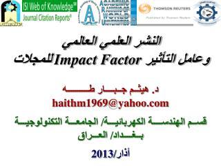 النشر العلمي العالمي للمجلات  Impact Factor  وعامل التأثير د. هيثــم جــبــــار طــــــــــه