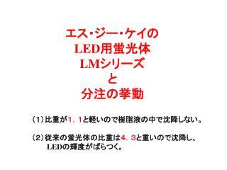 LED LM
