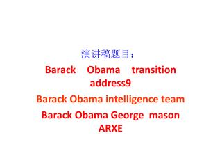演讲稿题目: Barack Obama transition address9 Barack Obama intelligence team