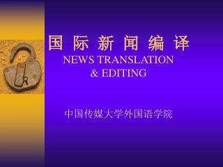 国  际  新  闻  编  译 NEWS TRANSLATION  & EDITING