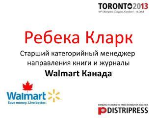 Ребека  Кларк Старший  категорийный  менеджер  направления книги и журналы Walmart  Канада