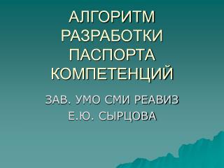АЛГОРИТМ РАЗРАБОТКИ ПАСПОРТА КОМПЕТЕНЦИЙ