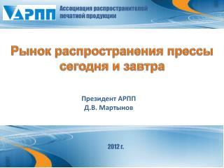 Ассоциация распространителей печатной продукции