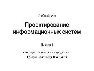кандидат технических наук, доцент Грекул Владимир Иванович