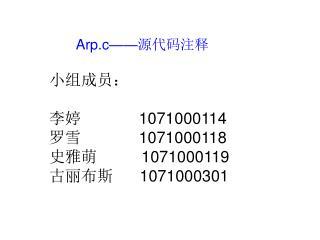 Arp.c—— 源代码注释 小组成员: 李婷              1071000114 罗雪              1071000118 史雅萌           1071000119