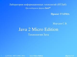 Java 2 Micro Edition