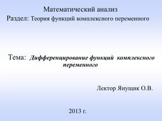 Лектор Янущик О.В.