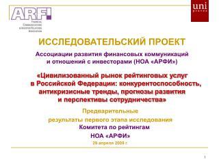 ИССЛЕДОВАТЕЛЬСКИЙ ПРОЕКТ Ассоциации развития финансовых коммуникаций