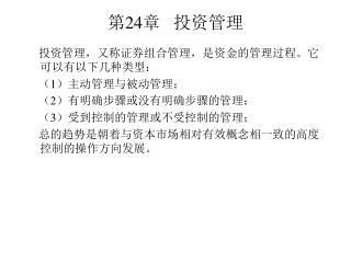 第 24 章 投资管理