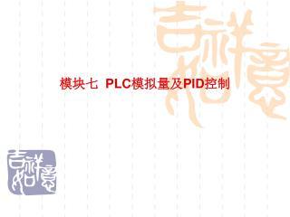 模块七   PLC 模拟量及 PID 控制