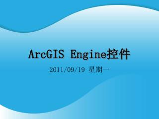 ArcGIS Engine 控件