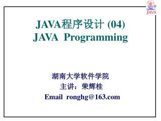 JAVA 程序设计  (04) JAVA  Programming