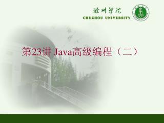 第 23 讲  Java 高级编程(二)
