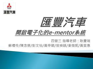 匯豐 汽車 開啟電子化的 e-mentor 系統