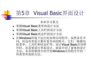 第 5 章   Visual Basic 界面设计