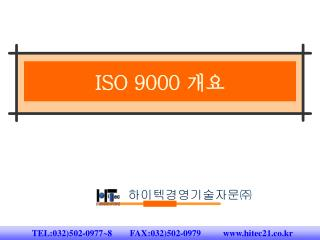 ISO 9000  개요