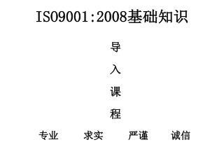 ISO9001:2008 基础知识