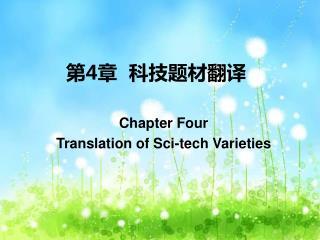 第 4 章  科技题材翻译