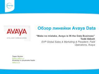 Обзор линейки  Avaya Data