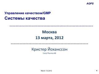 Управление качеством/ GMP Системы качества
