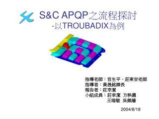 S&C APQP 之流程探討 - 以 TROUBADIX 為例