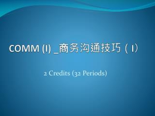 COMM (I) _ 商务沟通技巧( I )