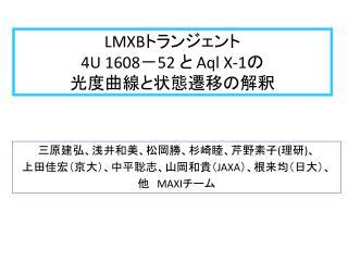 LMXB トランジェント 4U 1608 - 52  と  Aql X-1 の 光度曲線と状態遷移の解釈