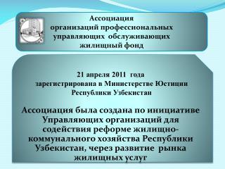 21 апреля 2011  года   зарегистрирована в Министерстве Юстиции  Республики Узбекистан