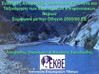 Συνθήκες Αναφοράς, Οικολογική Ποιότητα και Ταξινόμηση των Εσωτερικών Επιφανειακών Νερών