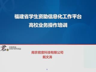 福建省学生资助信息化工作平台 高校业务操作培训