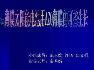 小组成员:范玉姣  许诺  焦文强 指导老师:秦秀娟