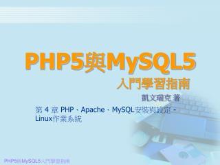 PHP5 與 MySQL5 入門學習指南